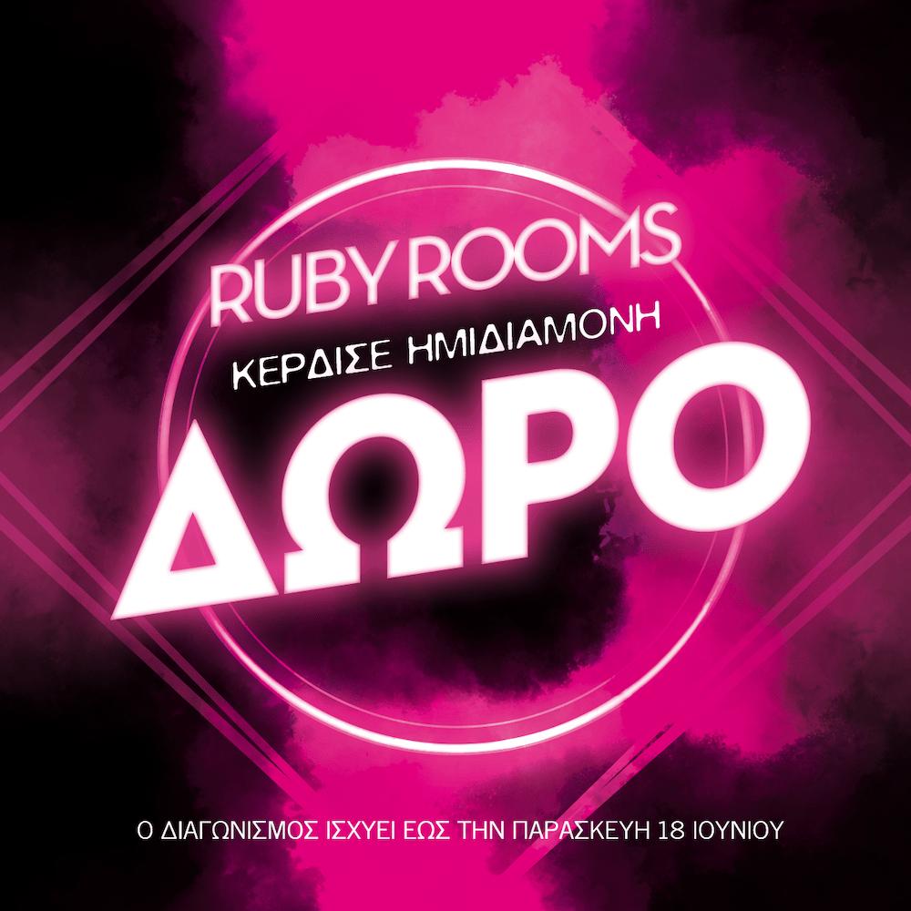 Φούξια banner με δώρο την ημιδιαμονή στα Ruby Rooms αυτό το καλοκαίρι.